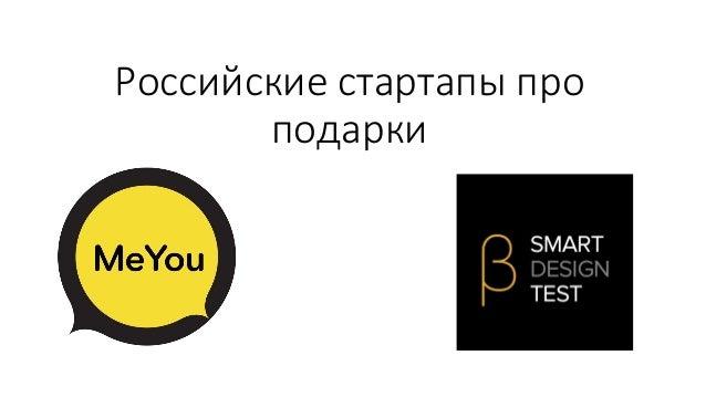 Российские стартапы про  подарки