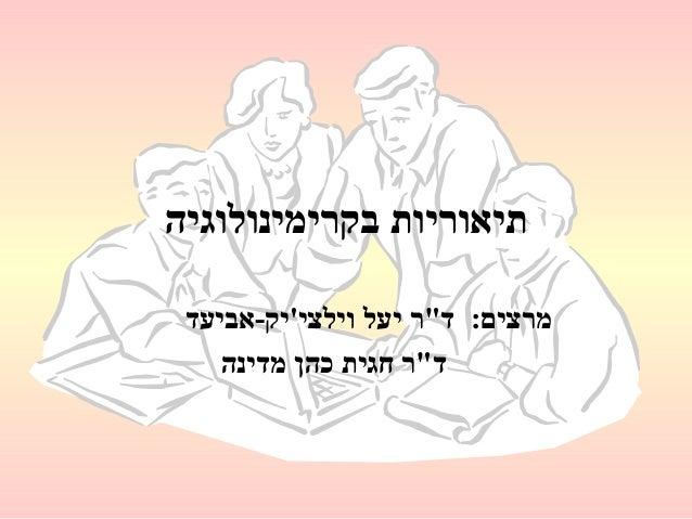 """תיאוריות בקרימינולוגיה  מרצים: ד""""ר יעל וילצי'יק-אביעד  ד""""ר חגית כהן מדינה"""