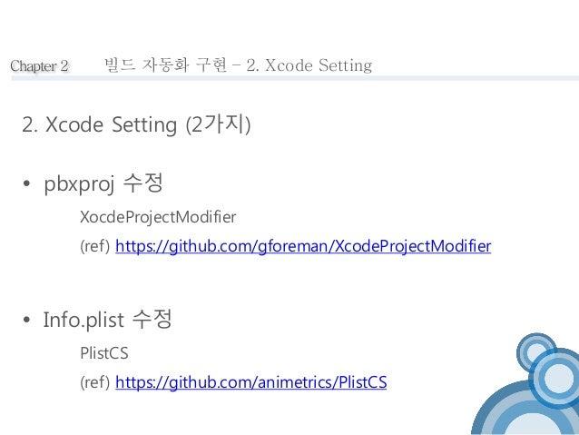 Chapter 2  빌드 자동화 구현 – 2. Xcode Setting  2. Xcode Setting (2가지)   pbxproj 수정  XocdeProjectModifier  (ref) https://github....