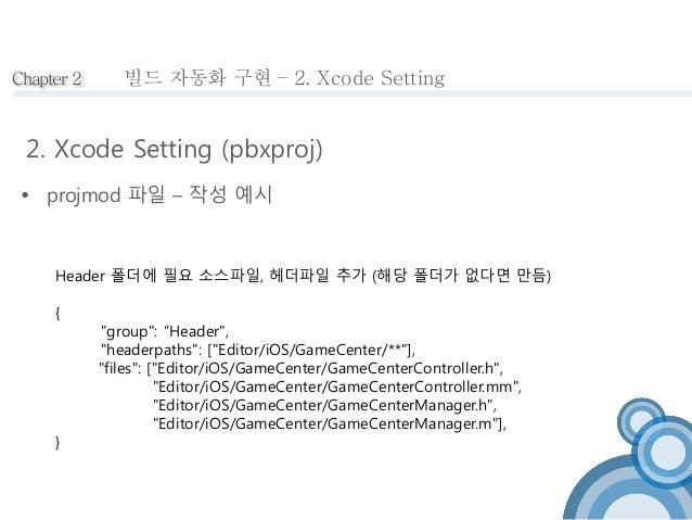 Chapter 2  빌드 자동화 구현 – 2. Xcode Setting  2. Xcode Setting (pbxproj)   projmod 파일 – 작성 예시  Header 폴더에 필요 소스파일, 헤더파일 추가 (해당...