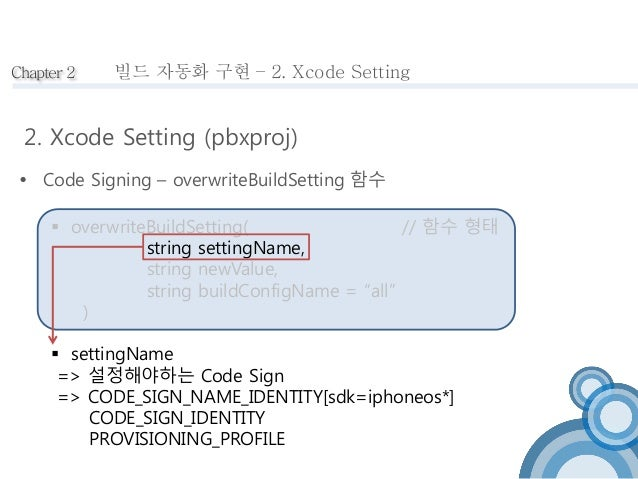 Chapter 2  빌드 자동화 구현 – 2. Xcode Setting  2. Xcode Setting (pbxproj)   Code Signing – overwriteBuildSetting 함수   overwrit...