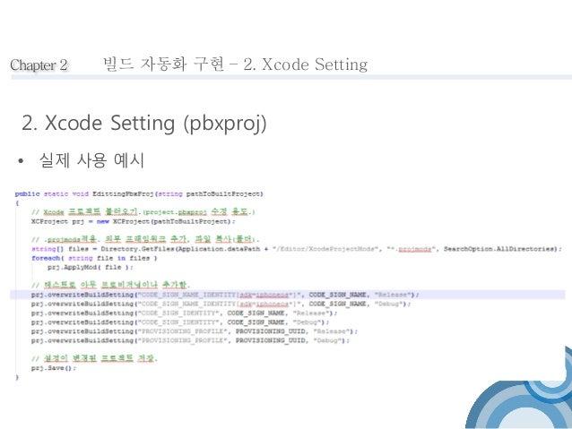 Chapter 2  빌드 자동화 구현 – 2. Xcode Setting  2. Xcode Setting (pbxproj)   실제 사용 예시