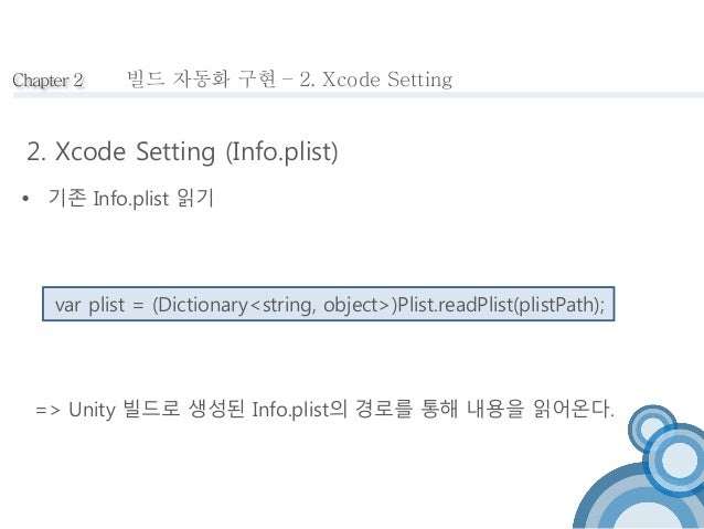 Chapter 2  빌드 자동화 구현 – 2. Xcode Setting  2. Xcode Setting (Info.plist)   기존 Info.plist 읽기  var plist = (Dictionary<string...