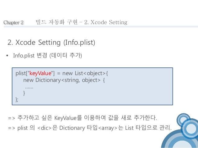 "Chapter 2  빌드 자동화 구현 – 2. Xcode Setting  2. Xcode Setting (Info.plist)   Info.plist 변경 (데이터 추가)  plist[""keyValue""] = new ..."