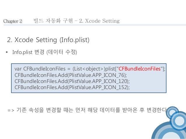 Chapter 2  빌드 자동화 구현 – 2. Xcode Setting  2. Xcode Setting (Info.plist)   Info.plist 변경 (데이터 수정)  var CFBundleIconFiles = ...
