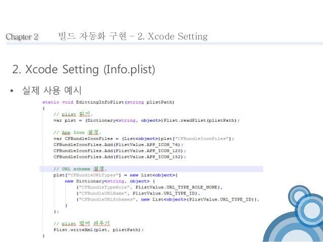 Chapter 2  빌드 자동화 구현 – 2. Xcode Setting  2. Xcode Setting (Info.plist)   실제 사용 예시