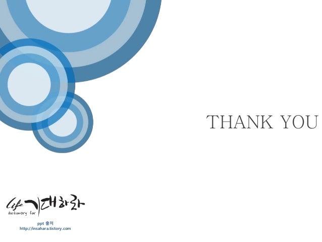 THANK YOU  ppt 출처  http://insahara.tistory.com