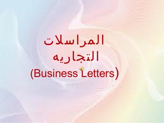 المراسلت  التجاريه  (Business Letters)