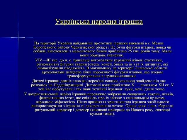 заняття українська народна іграшка в днзросбанк кредит