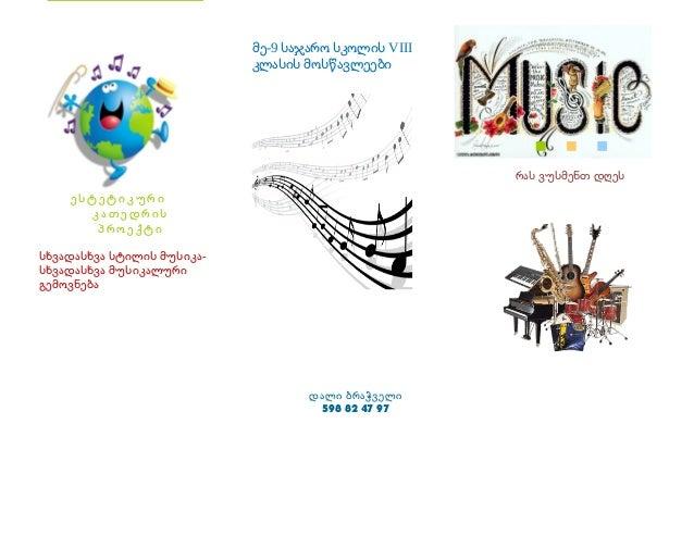 ე სტეტი კური  კ ათედრი ს  პროე ქტი  რას ვუსმენთ დღეს  სხვადასხვა სტილის მუსიკა-  სხვადასხვა მუსიკალური  გემოვნება  მე-9 სა...