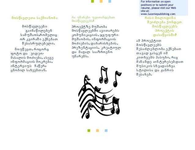 პროექტის ბუკლეტი Slide 2