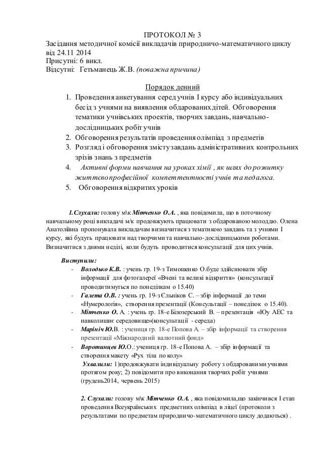 протокол обговорення вдкритого заняття в днз зразок