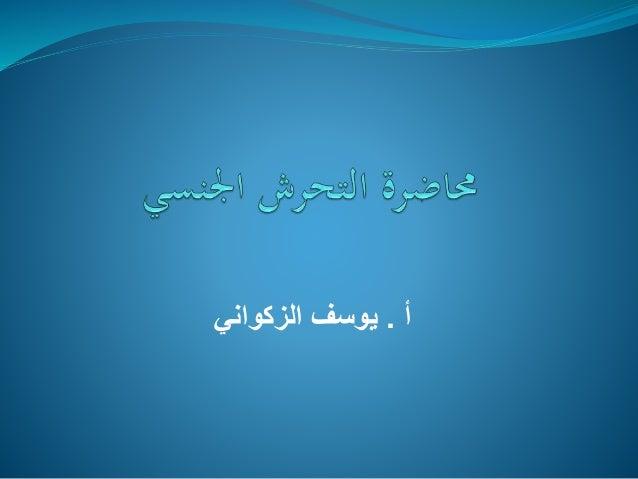 أ . يوسف الزكواني
