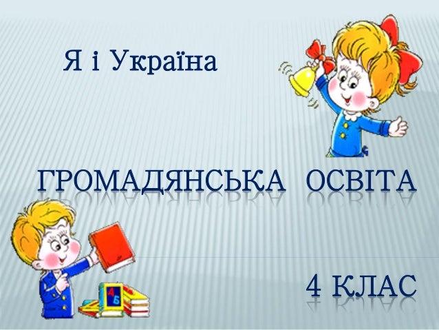 ГРОМАДЯНСЬКА ОСВІТА 4 КЛАС  Я і Україна
