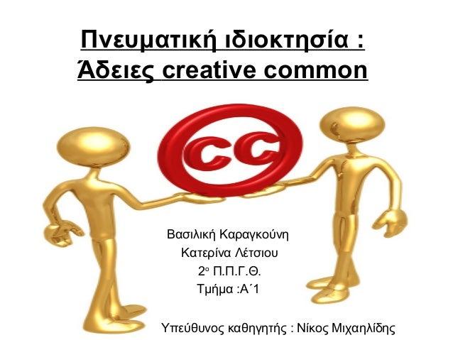 Πνευματική ιδιοκτησία :  Άδειες creative common  Βασιλική Καραγκούνη  Κατερίνα Λέτσιου  2ο Π.Π.Γ.Θ.  Τμήμα :Α΄1  Υπεύθυνος...
