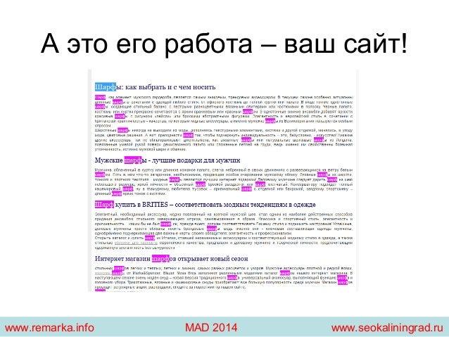 А это его работа – ваш сайт!  www.remarka.info MAD 2014 www.seokaliningrad.ru