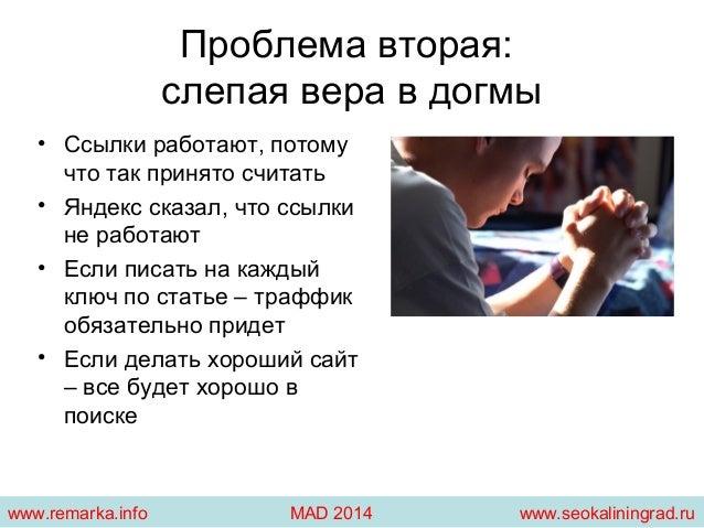 Проблема вторая:  слепая вера в догмы  • Ссылки работают, потому  что так принято считать  • Яндекс сказал, что ссылки  не...