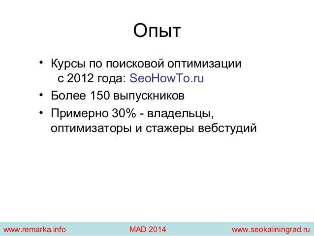 Опыт  • Курсы по поисковой оптимизации  с 2012 года: SeoHowTo.ru  • Более 150 выпускников  • Примерно 30% - владельцы,  оп...