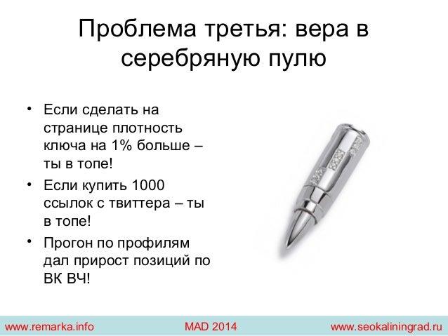 Проблема третья: вера в  серебряную пулю  • Если сделать на  странице плотность  ключа на 1% больше –  ты в топе!  • Если ...