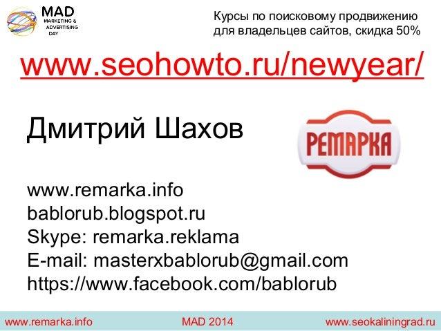 Курсы по поисковому продвижению  для владельцев сайтов, скидка 50%  www.seohowto.ru/newyear/  Дмитрий Шахов  www.remarka.i...