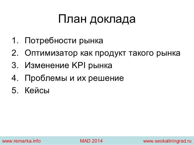 План доклада  1. Потребности рынка  2. Оптимизатор как продукт такого рынка  3. Изменение KPI рынка  4. Проблемы и их реше...