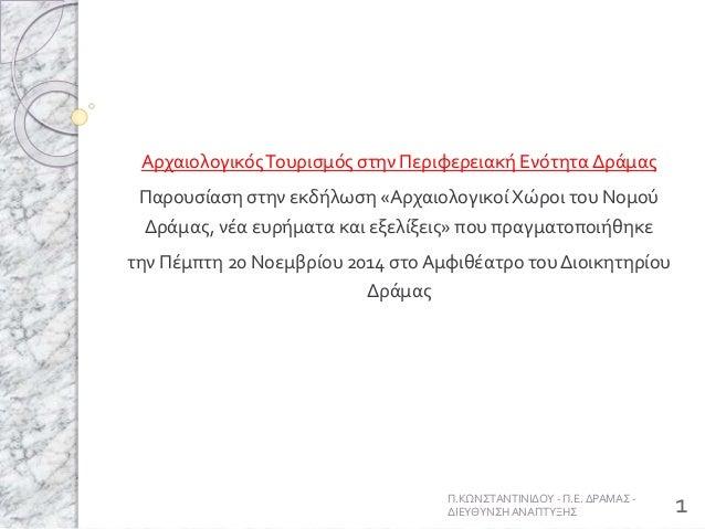 Αρχαιολογικός Τουρισμός στην Περιφερειακή Ενότητα Δράμας  Παρουσίαση στην εκδήλωση «Αρχαιολογικοί Χώροι του Νομού  Δράμας,...