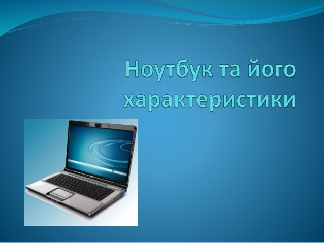 Відносна будова  Ноутбук по суті є повноцінним комп'ютером. Але для  забезпечення мобільності, портативності і  енергонеза...