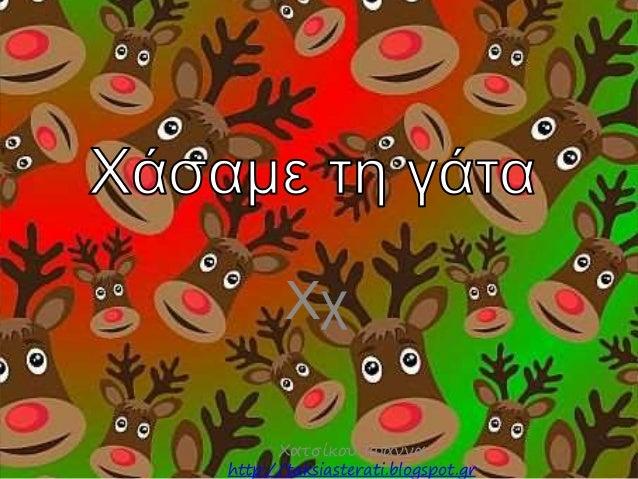 Χχ  Χατσίκου Ιωάννα  http://taksiasterati.blogspot.gr