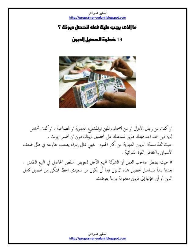 المطور السودانى  http://programer-sudani.blogspot.com  المطور السودانى  http://programer-sudani.blogspot.com  ما الذى يجب ...