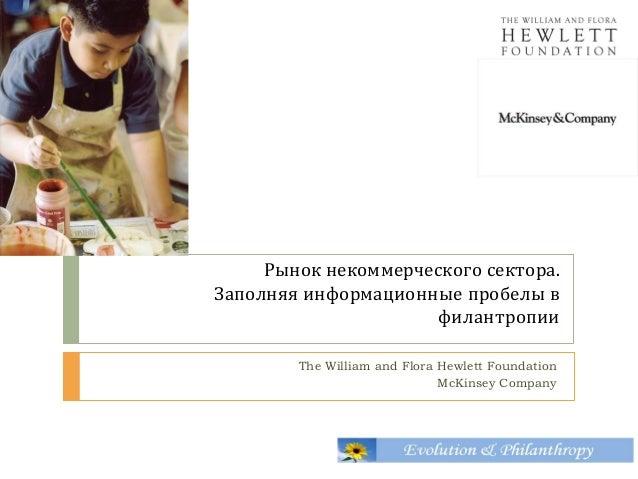Рынок некоммерческого сектора. Заполняя информационные пробелы в филантропии  The William and Flora Hewlett Foundation  Mc...