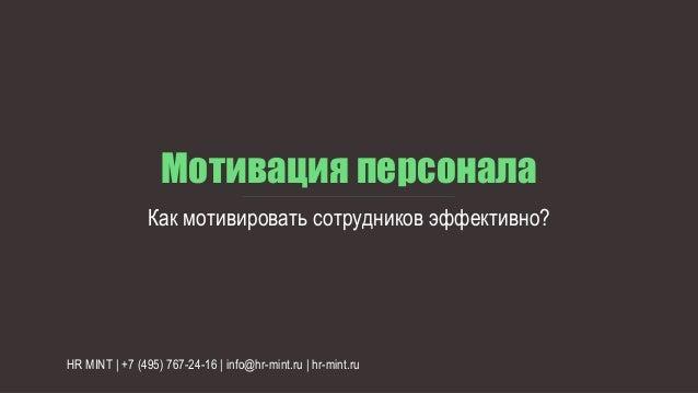 Мотивация персонала  Как мотивировать сотрудников эффективно?  HR MINT | +7 (495) 767-24-16 | info@hr-mint.ru | hr-mint.ru