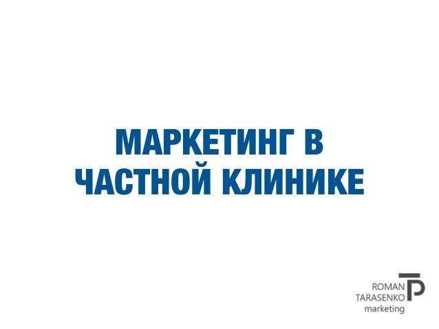 МАРКЕТИНГ В  ЧАСТНОЙ КЛИНИКЕ