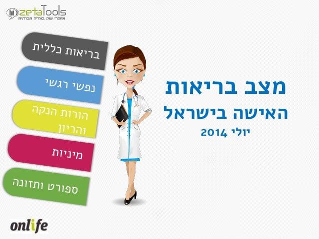 מצב בריאות  האישה בישראל  יולי 2014