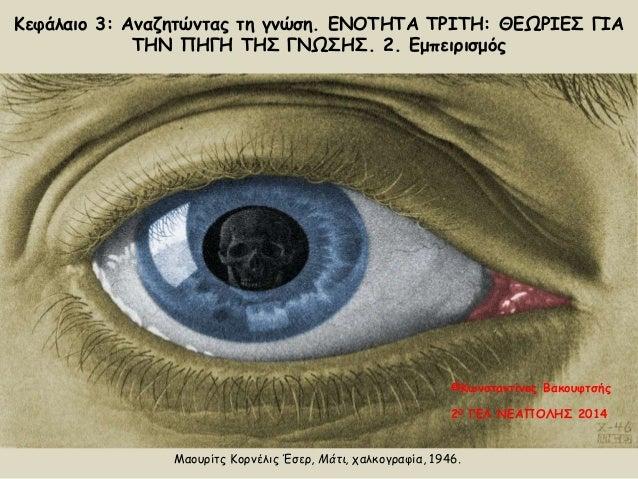 Κεφάλαιο 3: Αναζητώντας τη γνώση. ENOTHTA ΤΡΙΤΗ: ΘΕΩΡΙΕΣ ΓΙΑ  ΤΗΝ ΠΗΓΗ ΤΗΣ ΓΝΩΣΗΣ. 2. Εμπειρισμός  ©Κωνσταντίνος Βακουφτσή...
