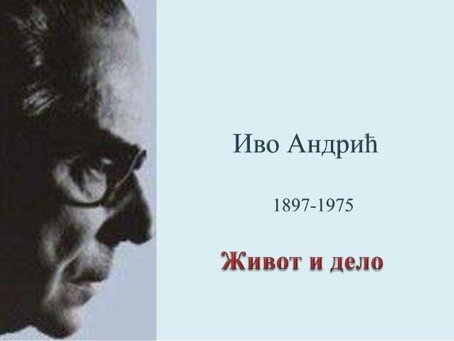 • Иво Андрић је рођен 9. октобра 1892.  године у Долцу код Травника.  • Одрастао је у Вишеграду где је завршио  основну шк...