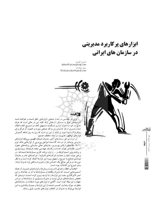 شماره 217 - خرداد 89  مقالات  24  حسین اکبری  akbari@aryanagroup.com  سحر نیک زاد  Nickzad.sahar@gmail.com  چكيده  برای هر...