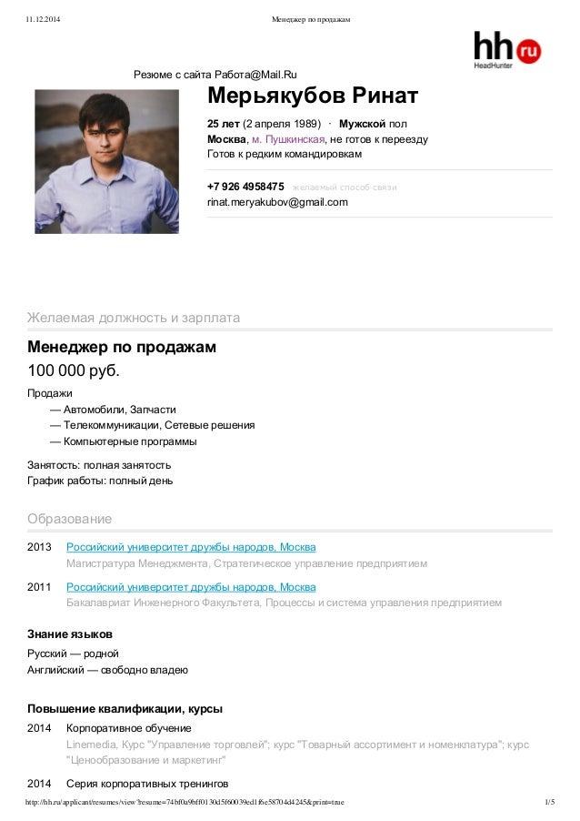мира, работа в москве резюме соискателей с фото балкона султана сериале