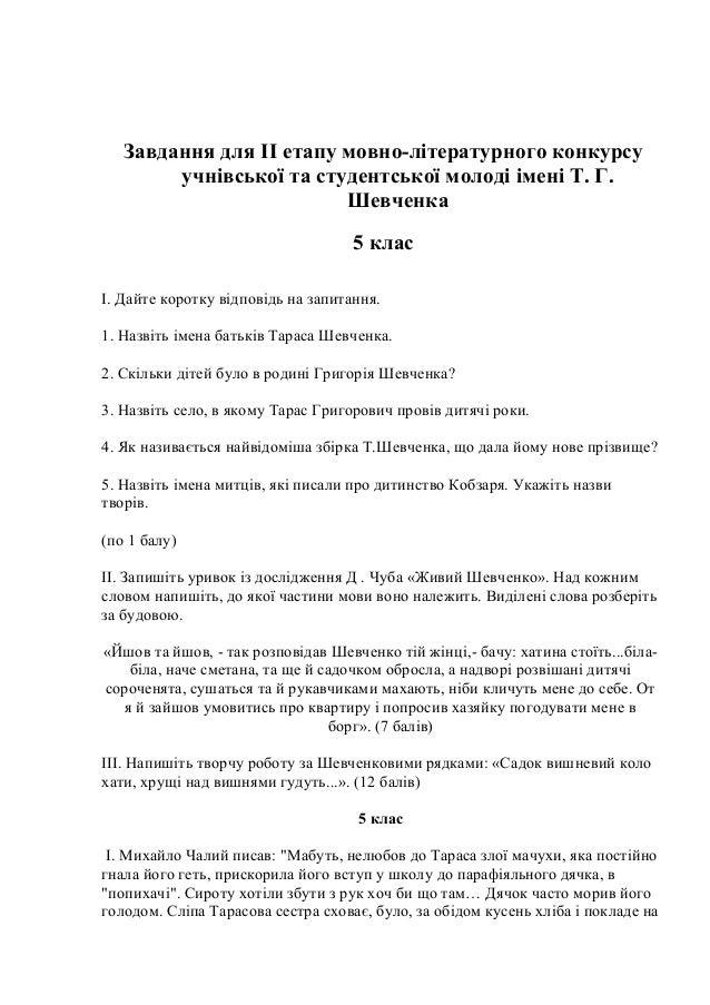 Завдання конкурс шевченка 5 клас