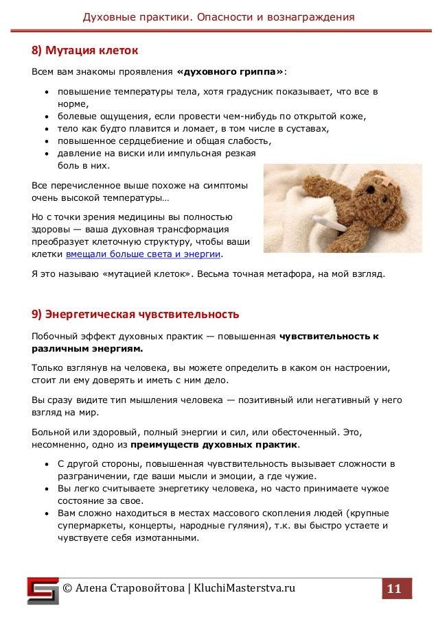 Духовные практики. Опасности и вознаграждения  © Алена Старовойтова | KluchiMasterstva.ru 12  В таких случаях необходимо п...