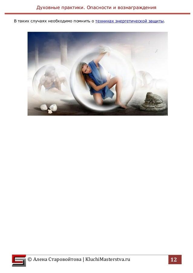 Духовные практики. Опасности и вознаграждения  © Алена Старовойтова | KluchiMasterstva.ru 13  * * *  Подведем небольшой ит...
