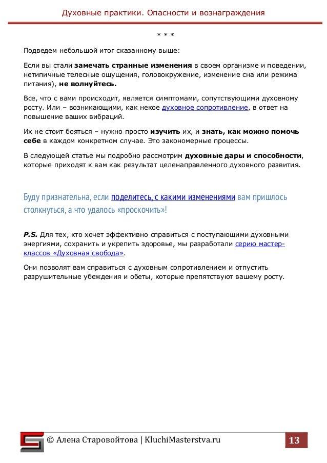 Духовные практики. Опасности и вознаграждения  © Алена Старовойтова | KluchiMasterstva.ru 14  Духовные способности. Чем ва...