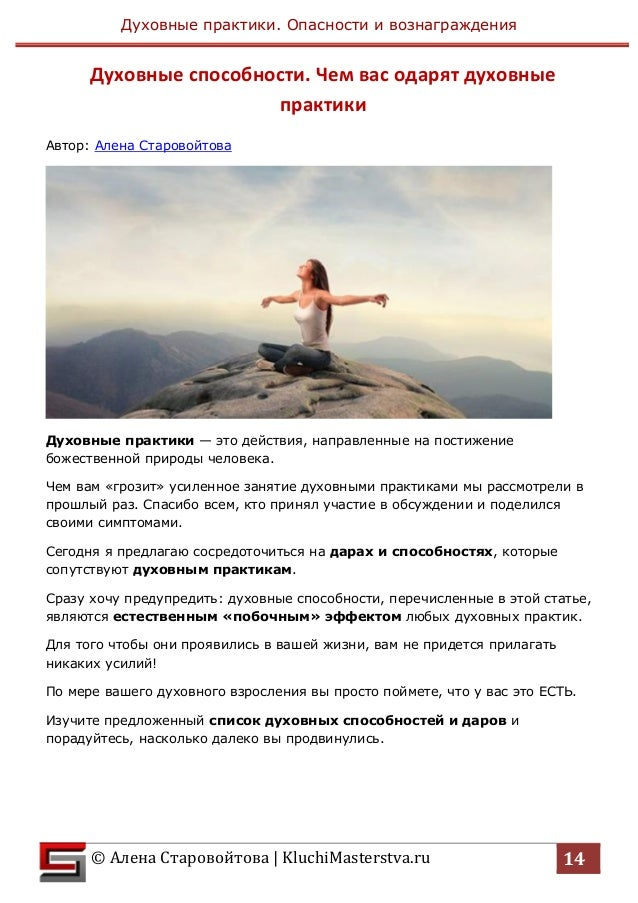 Духовные практики. Опасности и вознаграждения  © Алена Старовойтова | KluchiMasterstva.ru 15  Улучшение качества жизни:  1...