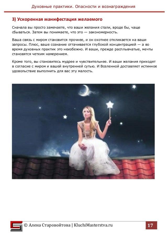 Духовные практики. Опасности и вознаграждения  © Алена Старовойтова | KluchiMasterstva.ru 18  Взаимоотношения с людьми:  4...