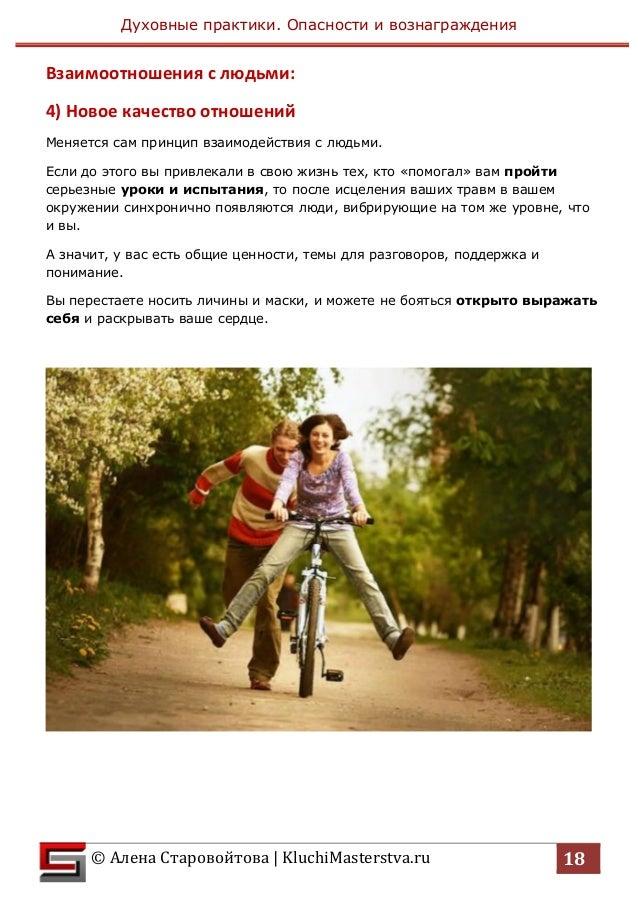 Духовные практики. Опасности и вознаграждения  © Алена Старовойтова | KluchiMasterstva.ru 19  5) Обостренная чувствительно...