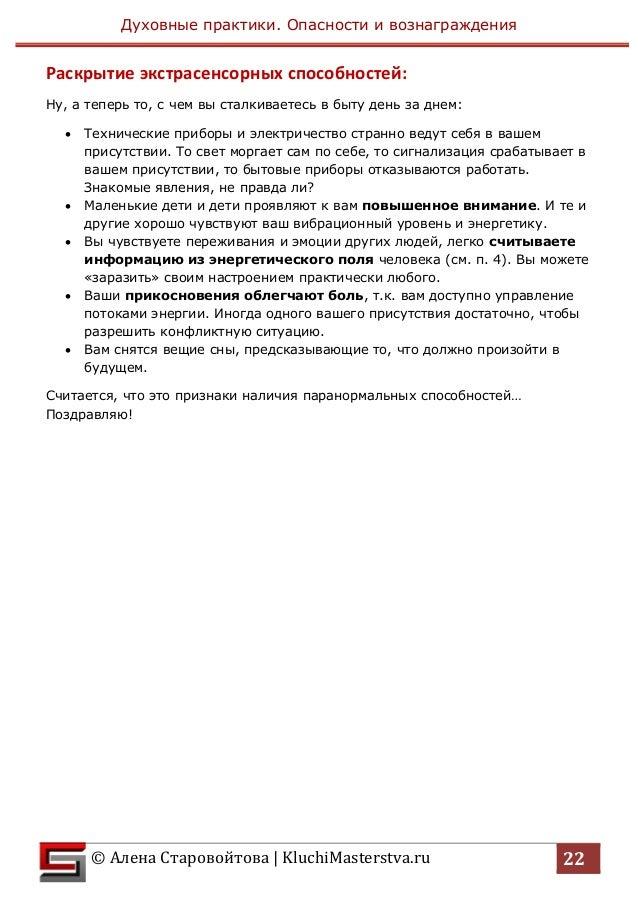Духовные практики. Опасности и вознаграждения  © Алена Старовойтова | KluchiMasterstva.ru 23  8) Сильно развитая интуиция ...