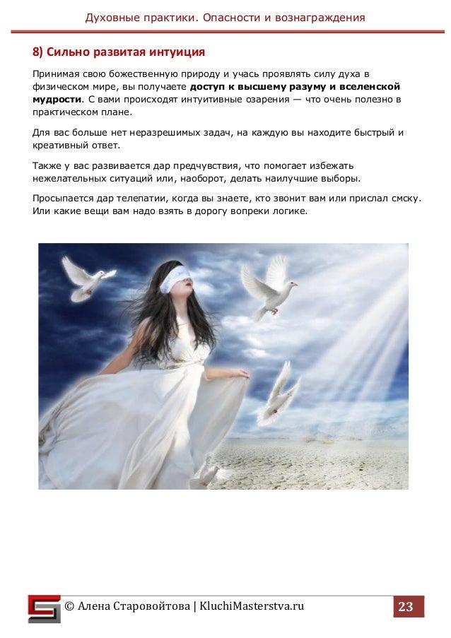 Духовные практики. Опасности и вознаграждения  © Алена Старовойтова | KluchiMasterstva.ru 24  9) Яснознание  О, это просто...