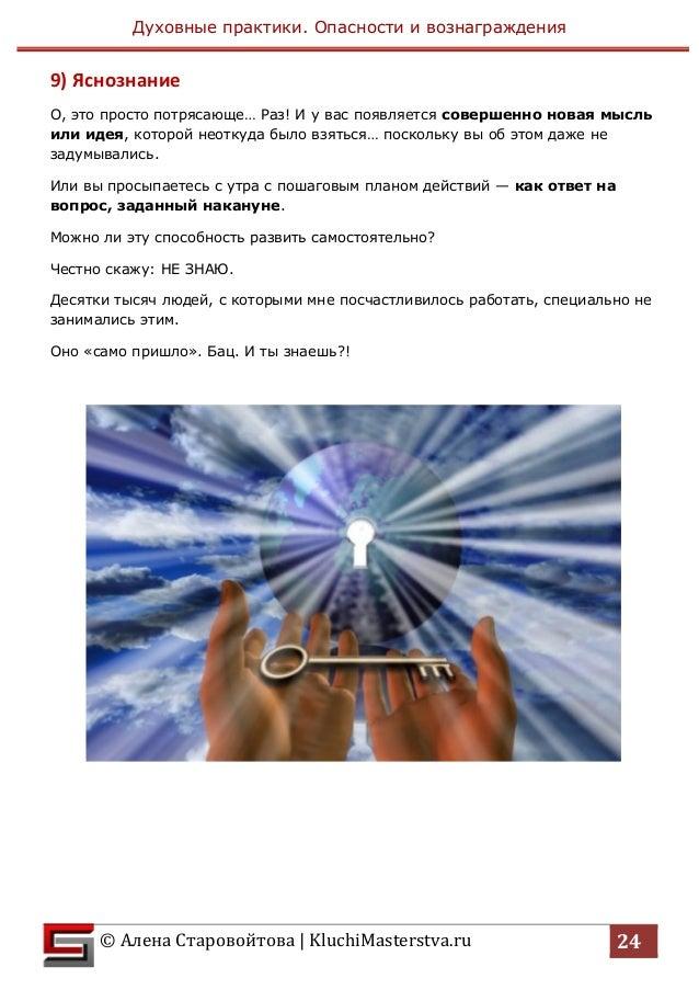 Духовные практики. Опасности и вознаграждения  © Алена Старовойтова | KluchiMasterstva.ru 25  10) Ясновидение и ясночувств...