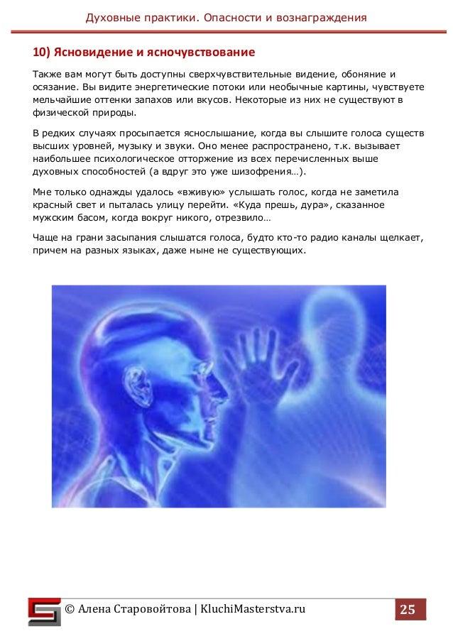 Духовные практики. Опасности и вознаграждения  © Алена Старовойтова | KluchiMasterstva.ru 26  Развивая свои духовные спосо...