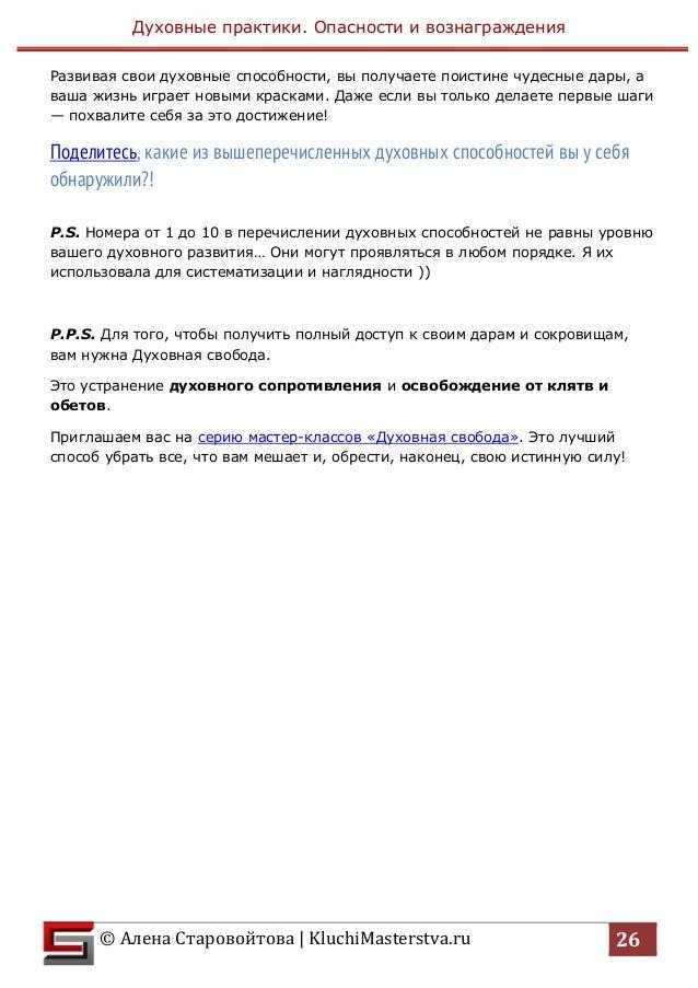 Духовные практики. Опасности и вознаграждения  © Алена Старовойтова | KluchiMasterstva.ru 27  Автор  Алена Старовойтова  Т...