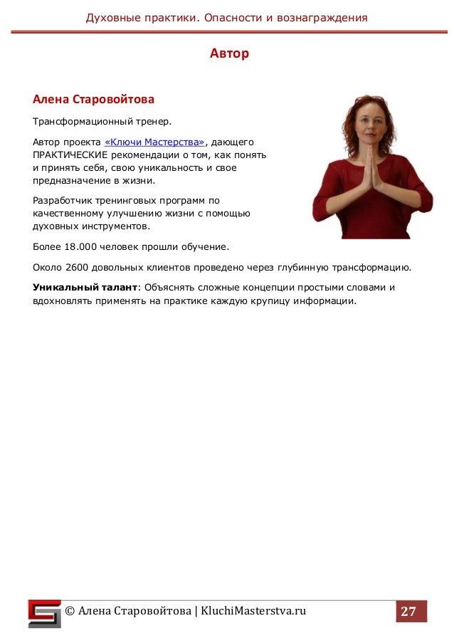 Духовные практики. Опасности и вознаграждения